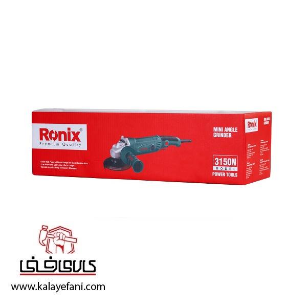 مینی فرز دسته بلند رونیکس مدل ۳۱۵۰N