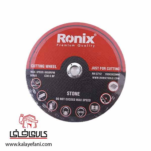 صفحه سنگبری رونیکس 230x3 مدل RH-3712