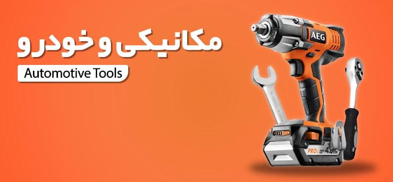 ابزار الات مکانیکی و تعمیرگاهی