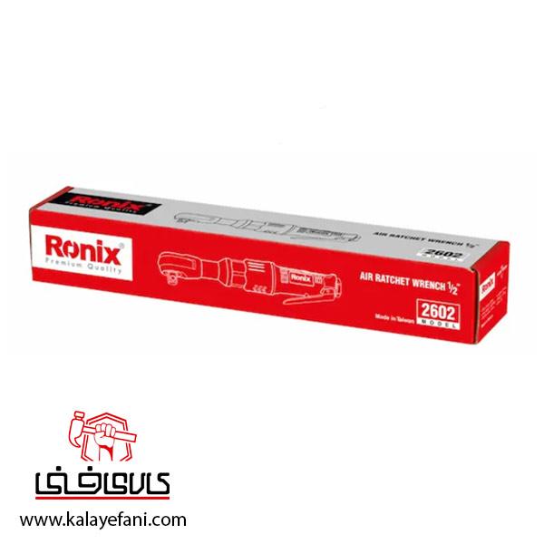 2602d جغجغه بادی رونیکس مدل 2602